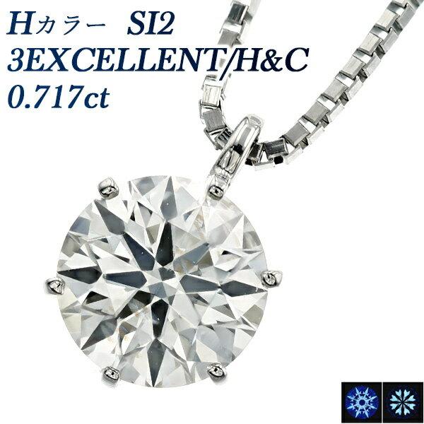 ダイヤモンド ネックレス 0.708ct SI1-H-EXCELLENT/H&C Pt 一粒 プラチナ 0.7カラット 0.7ct エクセレント ハート キューピッド ダイアモンド ダイアネックレス ダイヤ ダイヤモンドネックレス ダイヤモンドペンダント diamond 一粒ダイヤモンドネックレス ソリティア 0.708ct SI1-H-EXCELLENT/H&C Pt 中央宝石研究所 鑑定書付PA9618