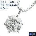 �ڤ���ʸ��5��OFF�ۥ�������� �ͥå��쥹 0.50ct�� SI1-E-EXCELLENT/H&C��3EXCELLENT/H&C Pt ��γ �ץ���� 0.5����å� 0.5ct ���������� �ϡ��� ���塼�ԥå� ���������ɥͥå��쥹 ���������� �������ͥå��쥹 ������ ��������ɥͥå��쥹 ����ƥ���