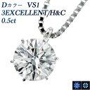 ダイヤモンド ネックレス 0.5ct VS1-D-3EXCELLENT/H&C Pt 一粒 プラチナ 0.5カラット ダイアモンドネックレス ダイアモンド ダイ...