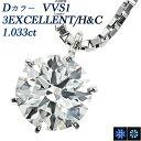 ダイヤモンド ネックレス 1.002ct VVS1-