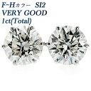 ダイヤモンド ピアス 1.062ct(Total) SI2-G?H-GOOD Pt プラチナ ソリテ