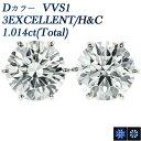 1.091ct(Total) VVS1-D-3EXCELLENT/H&C Pt 中央宝石研究所/GIA 鑑定書付PP2218