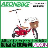 【ピープル】いきなり自転車ガーネット14型【幼児用自転車(子供用自転車)】【幼児車】【イオン】【自転車】