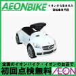 【Mercedes-Benz メルセデス・ベンツ】Rastar Baby SLK 55 AMG 乗用玩具 足けり ホワイト 【バランスバイク】【イオン】【自転車】