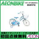 【ジョイパレット】シナモロール ブルー 16型 【幼児用自転車(子供用自転車)】【幼児車】【イオン】【自転車】
