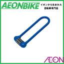 【イオンバイク】 LKU026 スリム Uロック LKU02601 ブルー L162 x W42mm【鍵】【ロック】【カギ】【施錠】【サイクルロック】【自転車】【店舗受取対象外】