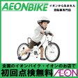 【プロテクタープレゼント】【送料無料】【People ピープル】 ペダルなし自転車でブレーキ付き ラクショーライダー 16型 キックバイク 子供用自転車【店舗受取対象外】