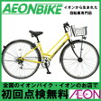 【marukin マルキン自転車】 レアルタシティS 276-H イエロー 27型 外装6段変速【通勤】【通学】【自転車】【店舗受取対象外】