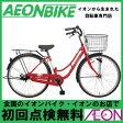 【マルキン自転車 marukin】 ロマーナファッション HD261-H レッド 26型 変速なし【通勤】【通学】【イオン】【自転車】【店舗受取対象外】