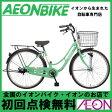 【マルキン自転車 marukin】 ロマーナファッション HD261-H l-グリーン 26型 変速なし【通勤】【通学】【イオン】【自転車】【店舗受取対象外】