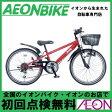 【JEEP ジープ】 JE-22S RED 22型 外装6段変速【子供用自転車】【自転車】【店舗受取対象外】