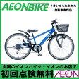 【JEEP ジープ】 JE-22S BLUE 22型 外装6段変速【子供用自転車】【イオン】【自転車】【店舗受取対象外】
