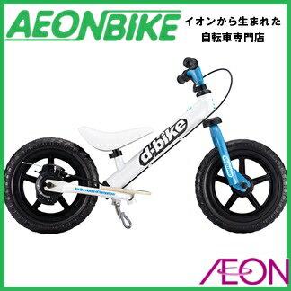 【送料無料】【キーホルダープレゼント】【アイデス】 ディーバイク キックス D-Bike KIX ホワイト 12型【バランスバイク】【自転車】【店舗受取対象外】