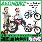 8/25(��)10:00-9/1(��)9:59 PC���饨��ȥ�ǥݥ����10�ܡ�������̵���ۡڥ����ۥ�����ץ쥼��ȡۡڥ����ǥ��ۥڥ��뤬��ñ��æ �ǥ����Х��� �ޥ����� D-Bike Master 16�� ��®�ʤ� ���å��Х��� �ڥ���ʤ���ž�� aeondbikem��Ź�����оݳ���