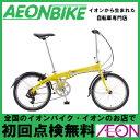 【お店受取対象商品】【DAHON ダホン】 Vybe D7 ヴァイブ Lemon Yellow (イエロー) 20型 外装7段変速【折りたたみ自転車】【イオン】【自転車】【組み立て対応】【20インチ】