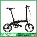 【DAINICHI ダイニチ】 モバイルバイクエアー Mobile bike AIR ブラック 14型 変速なし【折りたたみ自転車】【イオン】【自転車】【店舗受取対象外】【組み立て対応】【14インチ】