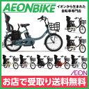 9/15(金)10:00-19(火)9:59 イオンバイクならエントリーでP最大22倍!【お店受取対