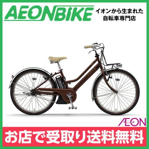 【お店受取り送料無料】 ヤマハ (YAMAHA) 26インチ PAS Mina ミナ 2017年モデル PA26M シルキーブロンズ 26型 内装3段変速 電動自転車