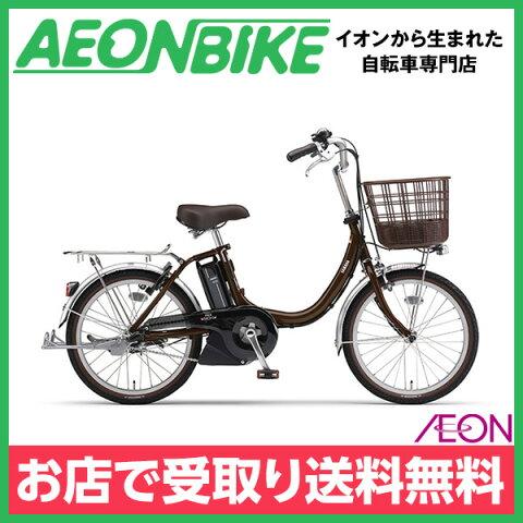 【お店受取り送料無料】 ヤマハ (YAMAHA) 20インチ PAS シオンユー SION U 2017年モデル PA20SU カカオ 20型 内装3段変速 電動自転車