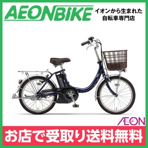【お店受取り送料無料】 ヤマハ (YAMAHA) 20インチ PAS シオンユー SION U 2017年モデル PA20SU モダンブルー 20型 内装3段変速 電動自転車