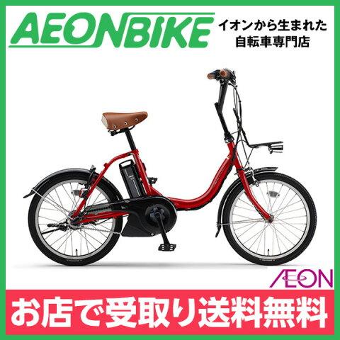 【お店受取り送料無料】 ヤマハ (YAMAHA) 20インチ PAS CITY-C シティC 2018年モデル PA20CC レッド 20型 内装3段変速 電動自転車