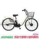 【早得】【お店受取り限定】メルレット e イオン限定 電動アシスト自転車 8.0Ah ベージュ 変速なし 26型 電動自転車