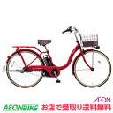 【お店受取り送料無料】 パナソニック (Panasonic) ティモ L 2020年モデル カームレッド 内装3段変速 26型 BE-ELSL632R2 電動自転車