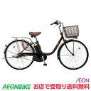 【お店受取り送料無料】 パナソニック (Panasonic) ビビ SX 2020年 イオン限定モデル 8.0Ah チョコブラウン 26型 内装3段変速 BE-4ELSX63T 電動自転車