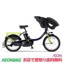 【お店受取り送料無料】 ヤマハ (YAMAHA) PAS キッスミニアン SP Kiss mini un SP 2020年モデル 15.4Ah ネイビー/グリーン 内装3段変速 20型 PA20KSP 電動自転車