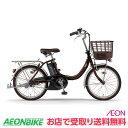 【お店受取り送料無料】 ヤマハ (YAMAHA) PAS シオンユー SION-U 2020年モデル カカオ 内装3段変速 20型 PA20SU 電動自転車