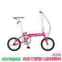 【お店受取り送料無料】 キャプテンスタッグ (CAPTAIN STAG) リライトAL-FDB141 ピンク 変速なし 14型 折りたたみ自転車