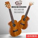 ELVIS エルビス ウクレレ コンサートサイズ ハワイアンコア材 スロテッドヘッド K100C