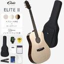 ELVISエルビス Elite2(エリート2)アコースティック ギター【スプルース材トップ単板×ローズウッド材】【ノンカッタウェイ仕様】【付属品8点セット:国内保証書・チューナー・ピックガード・コードチャート・ピック・ストラップ・ポリシングクロース・純正ギグバッグ】