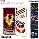 MARVEL AVENGERS JELLY CASE iPhoneXケース Marvel マーベル アイアンマン キャプテン・アメリカ ハルク マイティ・ソー スマホケース【iPhone iPhoneX iPhone8 iPhone7 iPhone6 アイフォン6 アイフォン6s アイフォン7 アイフォン8 アイフォンX ケース】