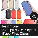 iFace【DM便送料無料】iFace First Class 正規品 アイフォン iPhone7 iPhone7Plus iPhone8 iPhone8Plus 耐衝撃 アイフェイス ハードケース