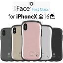 iFace First Class Standard 【iPhoneXケース iPhoneケース iPhoneX アイフォンxケース アイフォンXケース 耐衝撃  落下防止 アイフェイス ハードケース