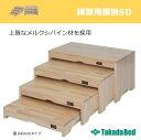 【ポイント5倍】 練習用腰掛SD TB-1265 02P03Dec16【高田ベッド】【納期:受注生産