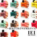 IEI ネイル 単色シリーズ一度塗りであざやか発色/マニキュア/ネイル/ポリッシュ/訳アリ/製造より3年以上経過商品