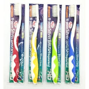 シルバー ハイテク 歯ブラシ