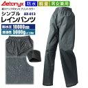 【新商品】AETONYX 透湿防水 レインパンツ AX-81...