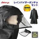 AETONYX レインバイザーポンチョセット レインバイザー レインポンチョ レインウェア レインコート 自転車 バイザー 透明 UVカット90% ..