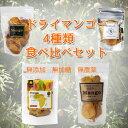 食べ比べセット 4種類のマンゴー ブルキナファソ80g アメリー種80g BOBO40g SIBY80g