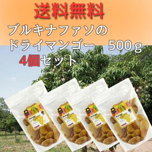 ブルキナファソのドライマンゴー 500g【4個セット】