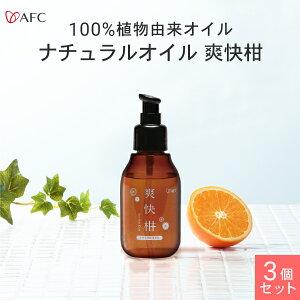 AFC ナチュラルオイル 爽快柑 80mL 3個セット【1世帯