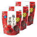 塩トマト甘納豆 140g 3個セット1世