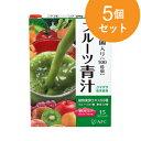 【10月キャンペーン特別価格!】乳酸菌入り(500億個)フルーツ青汁 15回分 5個セット