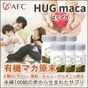 mitete HUG maca(はぐマカ) 6個セット【送料無料】AFC(エーエフシー)