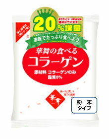 Collagen eat Mai WAH (hence the pig skin) now is the AFC 120 g 20% increase (Elevator)