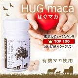 【商品到着後レビューを書いてお試し6日分プレゼント】HUG maca(はぐマカ)【】AFC(エーエフシー)