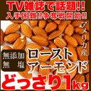 【テレビで話題!】【スーパーフード】無塩 素焼きアーモンド 1kg(アメリカ産) 2袋セット【送料無料】AFC(エーエフシー)【第三のミルク】【アーモンドミルク】[10P03Dec16]